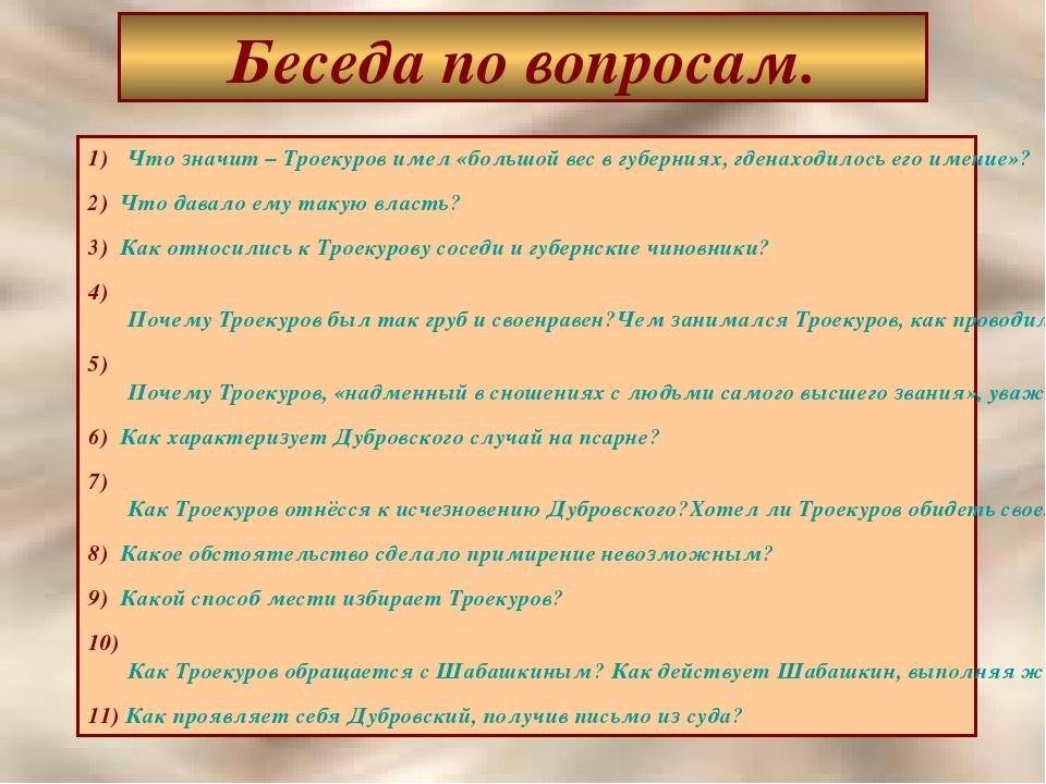Беседа по вопросам. Что значит – Троекуров имел «большой вес в губерниях, где...