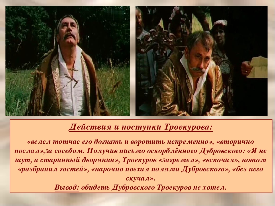Действия и поступки Троекурова: «велел тотчас его догнать и воротить непремен...