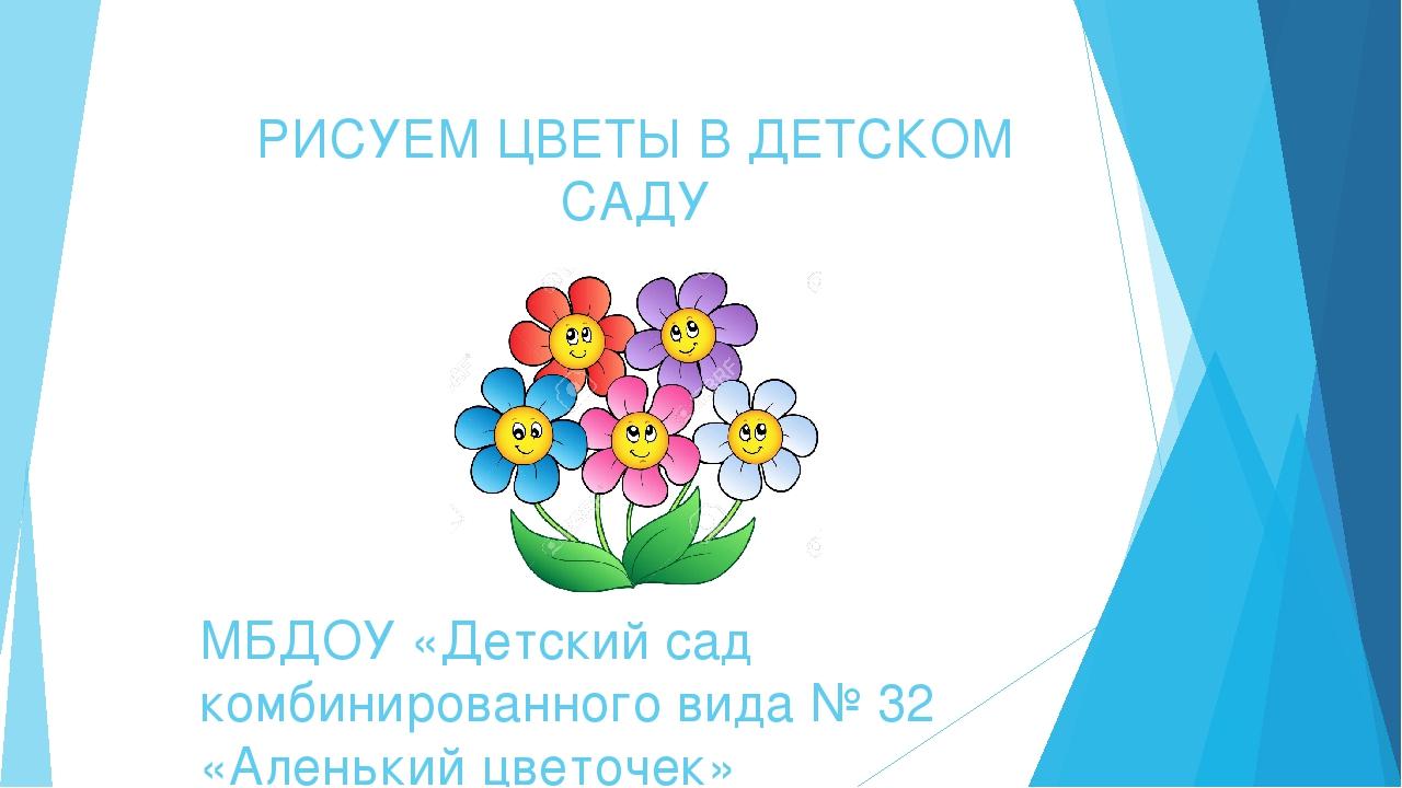 Занятие цветы маме