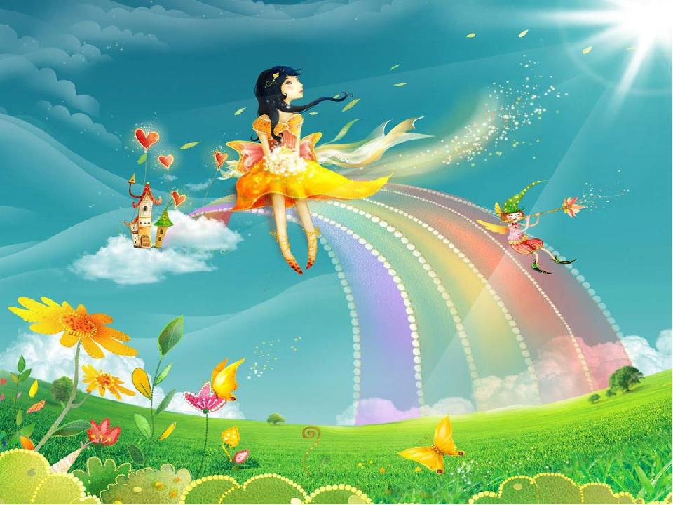 Счастье и радуга картинки