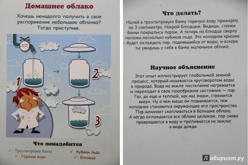 Стихи про эксперименты с водой для детей
