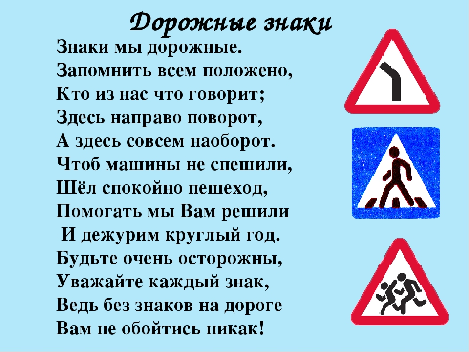 Дорожные знаки в стихах и картинках для малышей