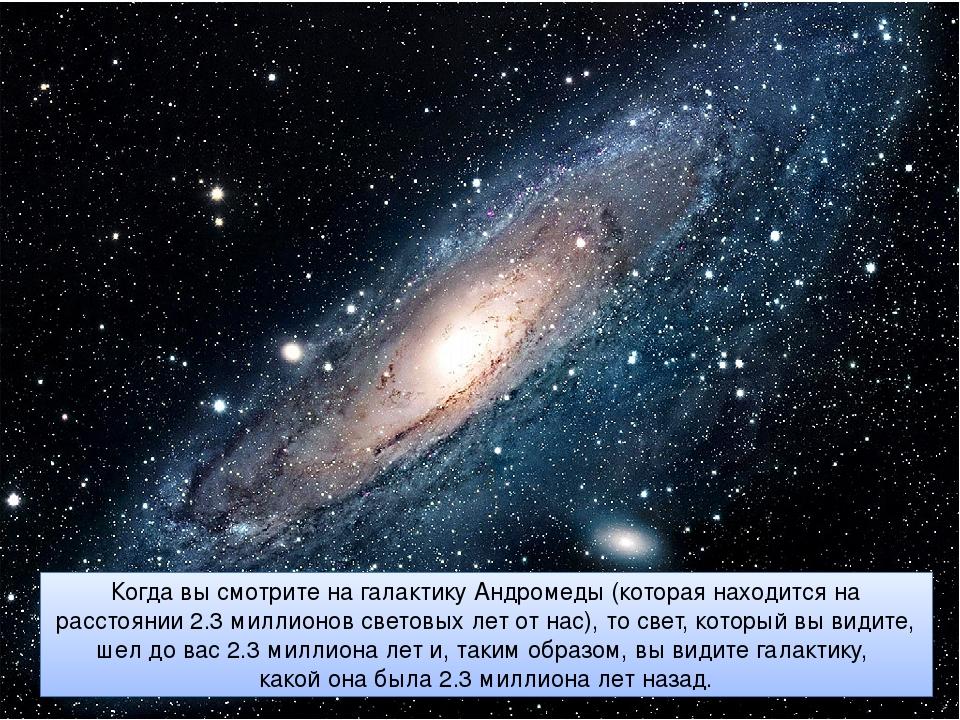 это белье как увидеть днем галактику андромеды соблюдать