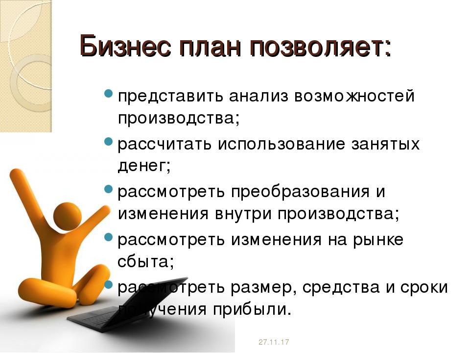 Бизнес план сварочное производство изготовление жалюзи бизнес идея