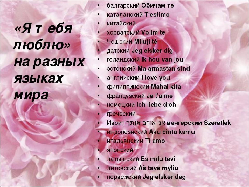 Картинки я тебя люблю на всех языках