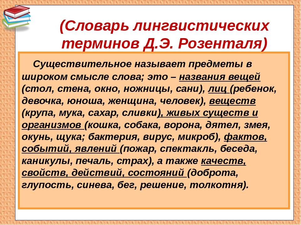 (Словарь лингвистических терминов Д.Э. Розенталя) Существительное называет пр...