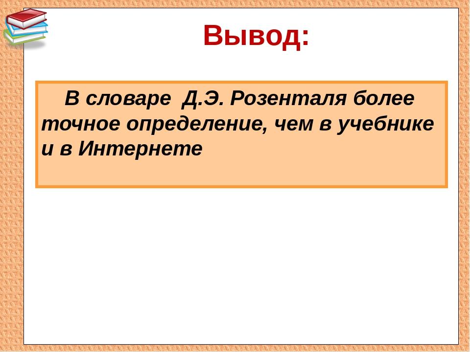 Вывод: В словаре Д.Э. Розенталя более точное определение, чем в учебнике и в...