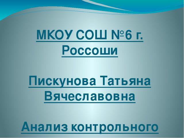 Урок анализа контрольного диктанта на тему Лексика  Россоши Пискунова Татьяна Вячеславовна Анализ контрольного дик