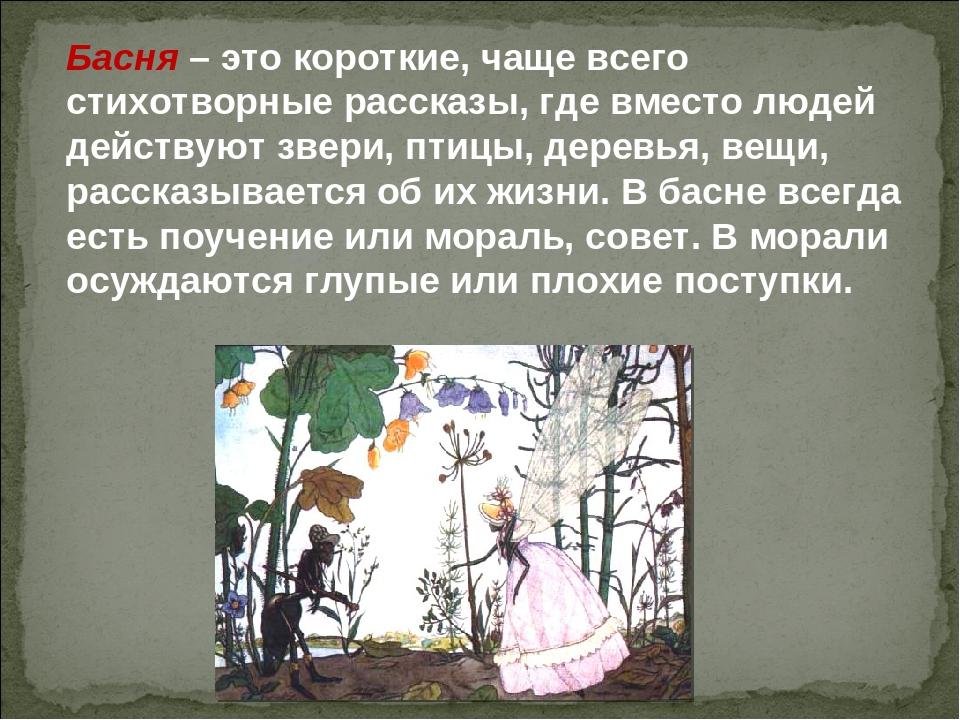 Басня– это короткие, чаще всего стихотворные рассказы, где вместо людей дейс...