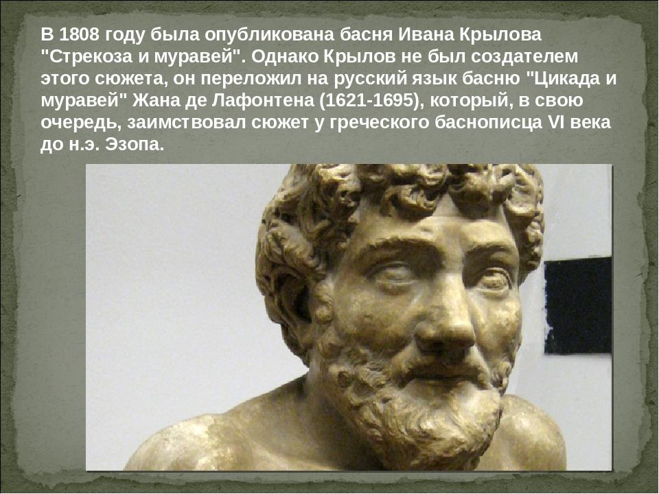 """В 1808 году была опубликована басня Ивана Крылова """"Стрекоза и муравей"""". Однак..."""