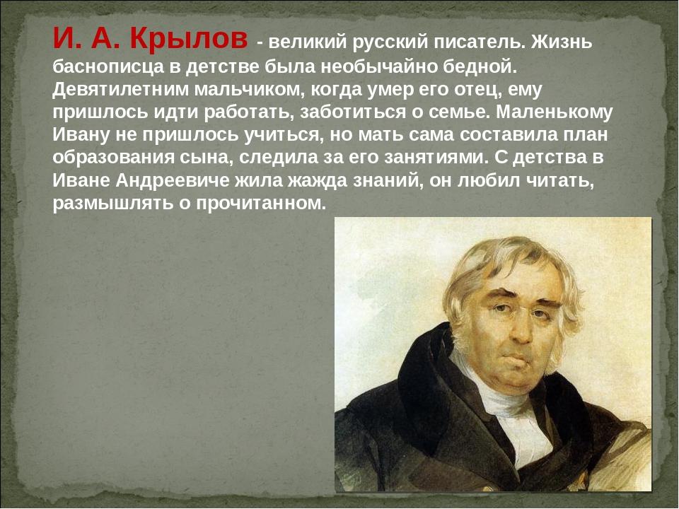 И. А. Крылов - великий русский писатель. Жизнь баснописца в детстве была необ...