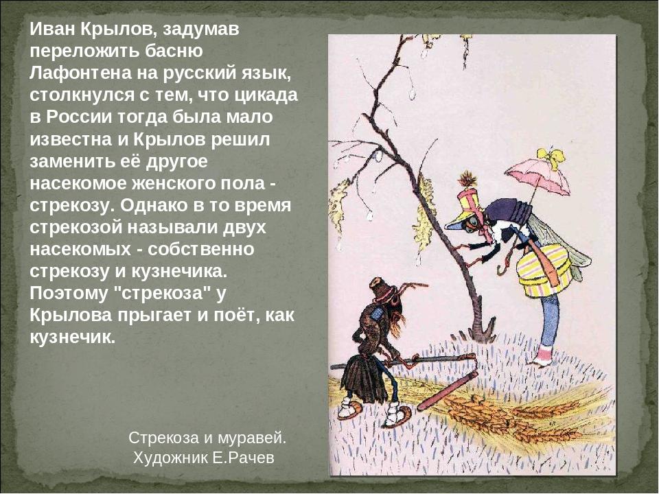 Иван Крылов, задумав переложить басню Лафонтена на русский язык, столкнулся с...