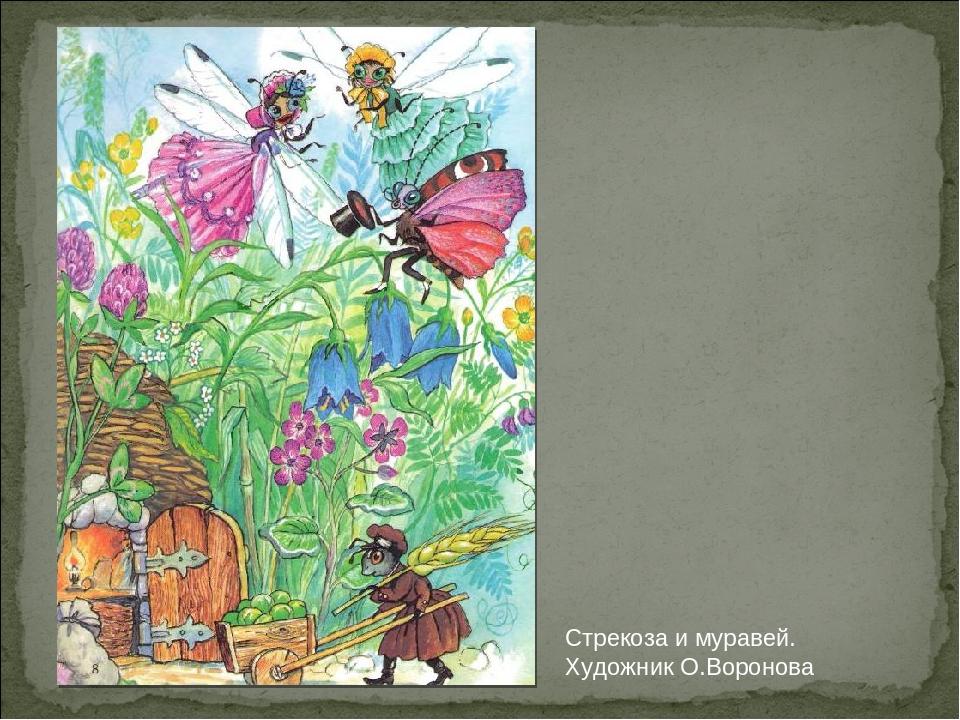 Стрекоза и муравей. Художник О.Воронова