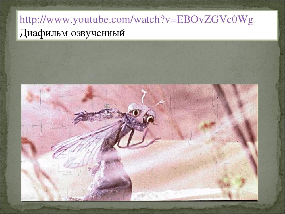http://www.youtube.com/watch?v=EBOvZGVc0Wg Диафильм озвученный