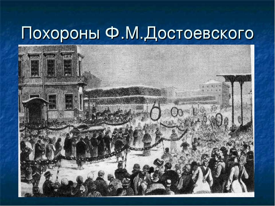 Похороны Ф.М.Достоевского