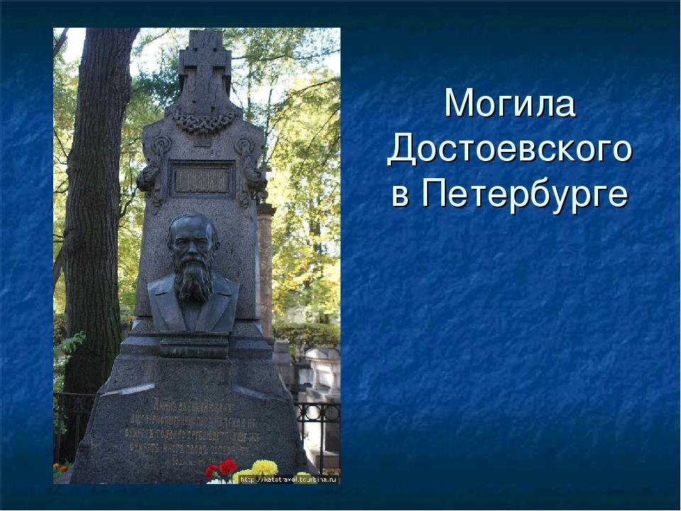 Могила Достоевского в Петербурге