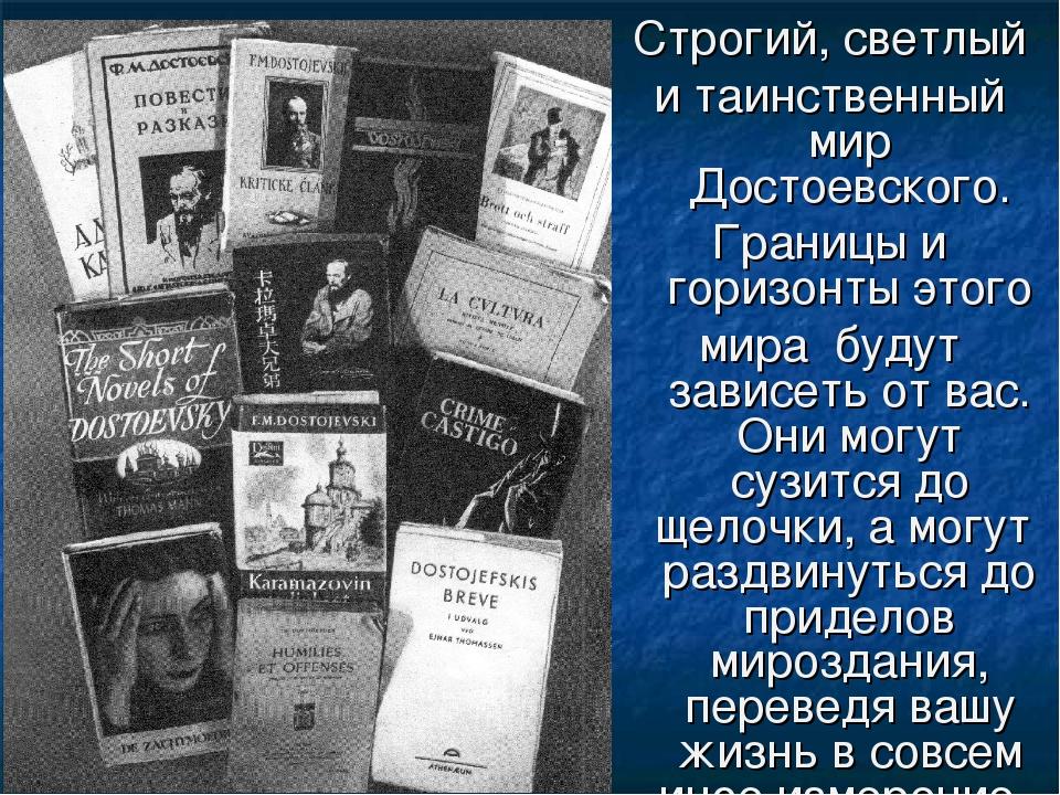 Строгий, светлый и таинственный мир Достоевского. Границы и горизонты этого м...