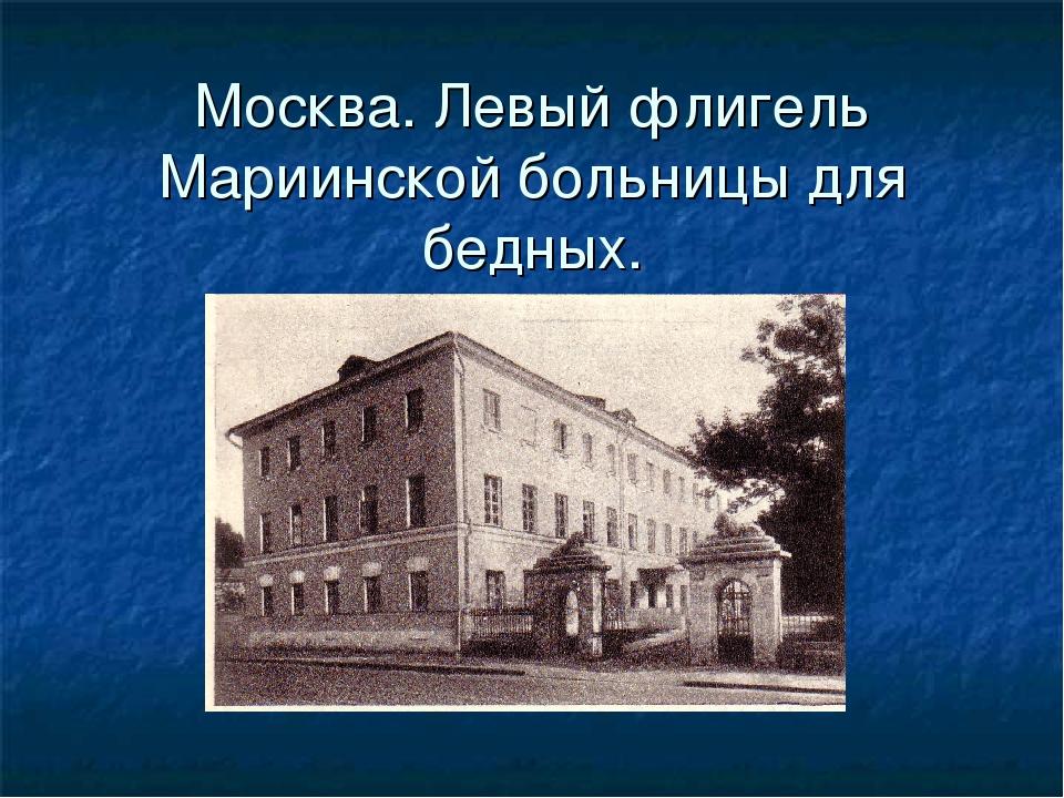 Москва. Левый флигель Мариинской больницы для бедных.