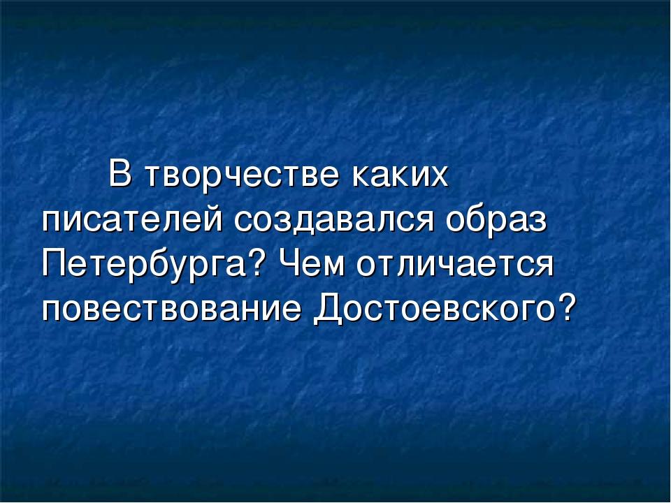 В творчестве каких писателей создавался образ Петербурга? Чем отличается пов...