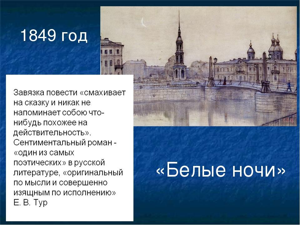 «Белые ночи» 1849 год
