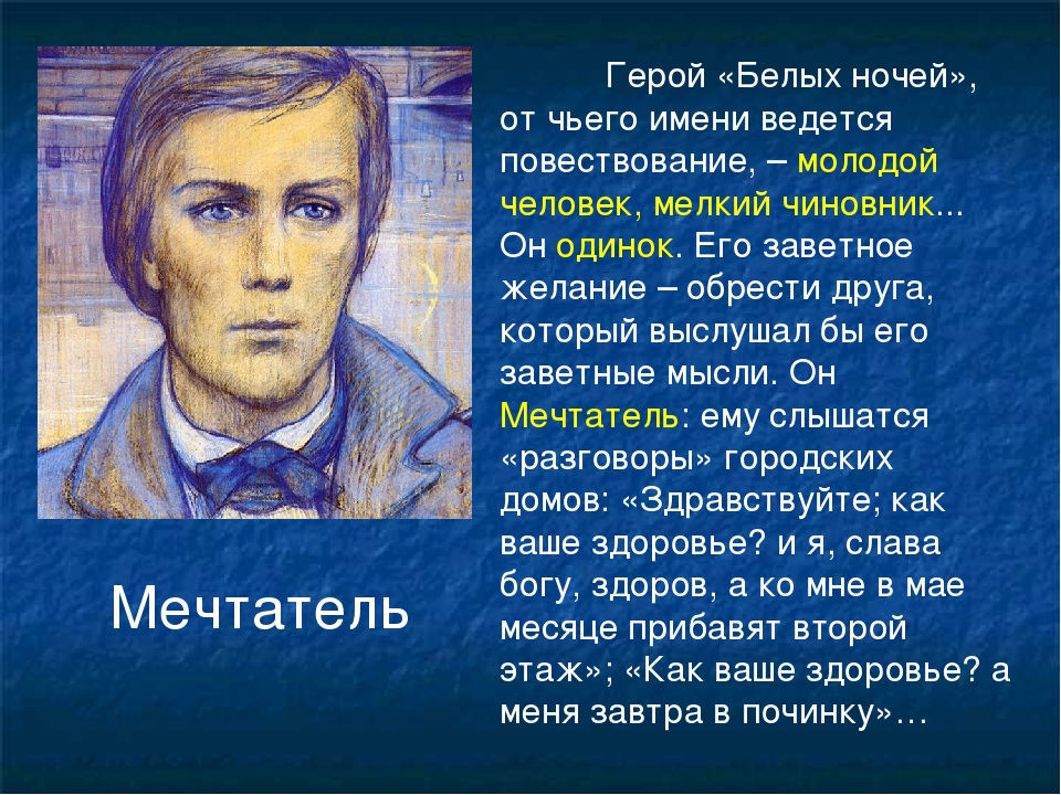 Герой «Белых ночей», от чьего имени ведется повествование, – молодой человек...