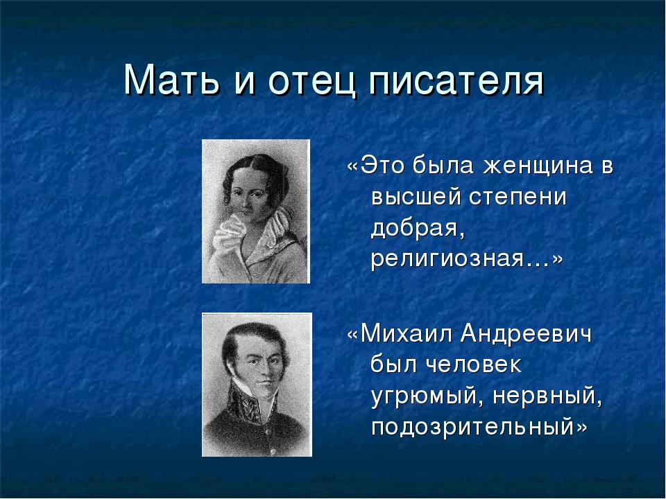 Мать и отец писателя «Это была женщина в высшей степени добрая, религиозная…»...