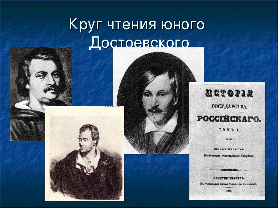 Круг чтения юного Достоевского