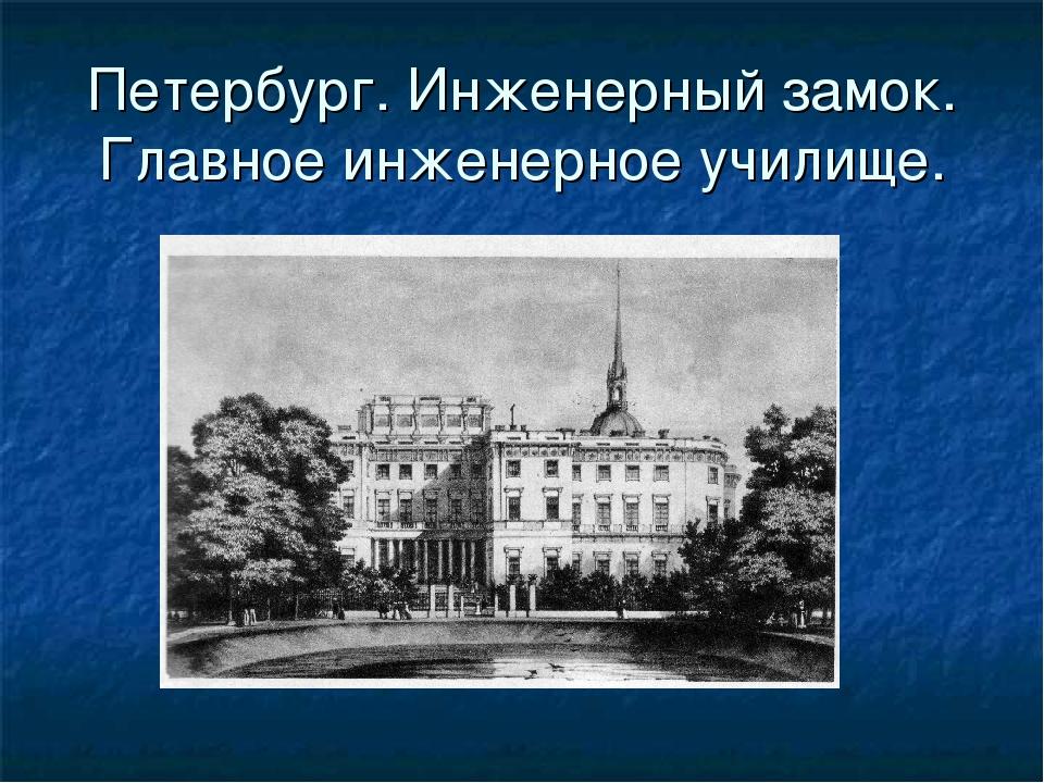 Петербург. Инженерный замок. Главное инженерное училище.