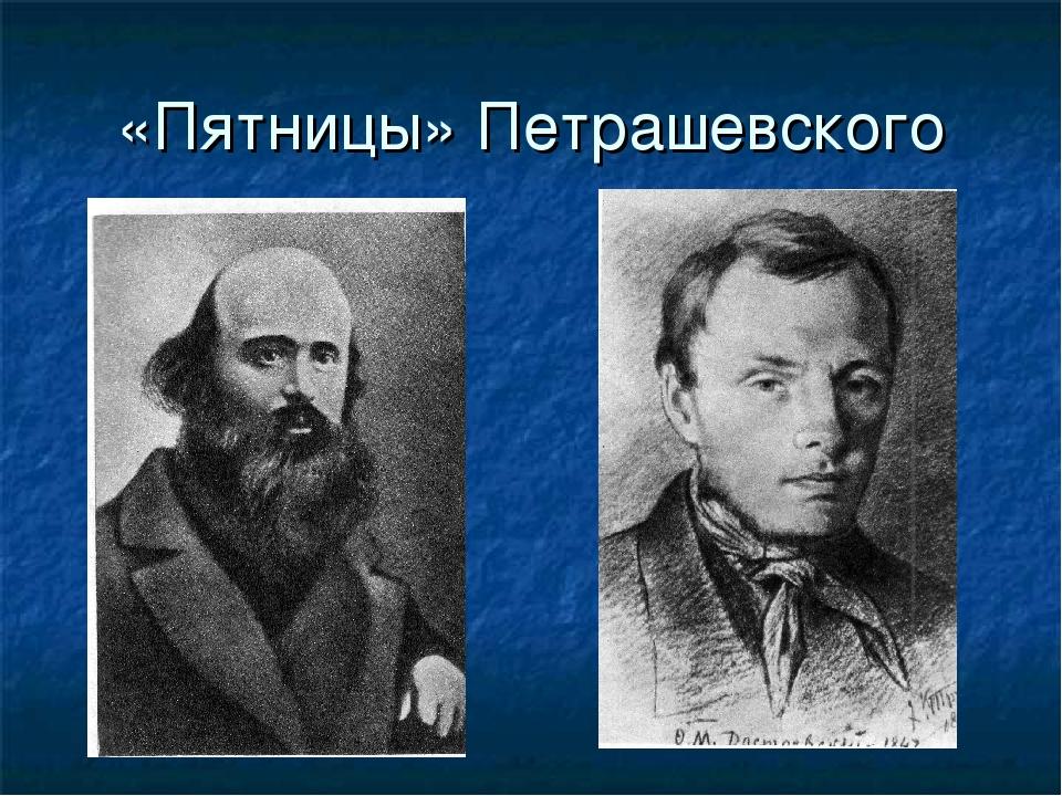 «Пятницы» Петрашевского