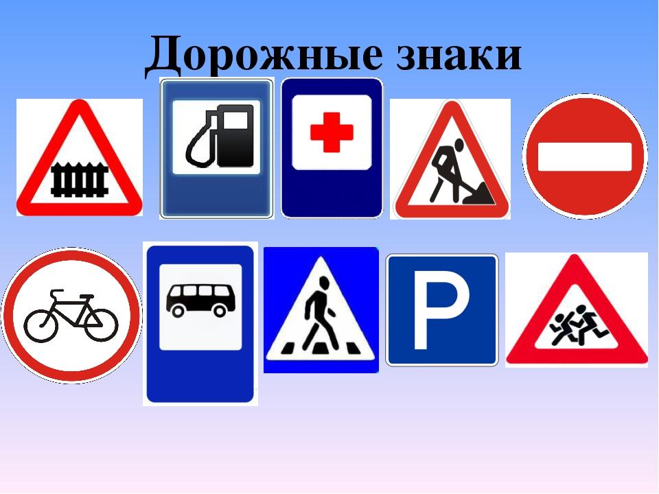 Задание по пдд дорисуй дорожный знак представлены бассейны