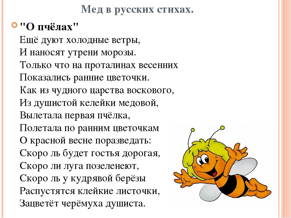 картинка трудолюбивая пчелка по методике расскажи стихи руками перевести документы молдавский