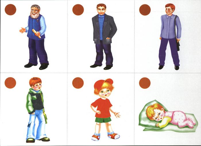 картинки для дидактической игры семья клубы список организаций