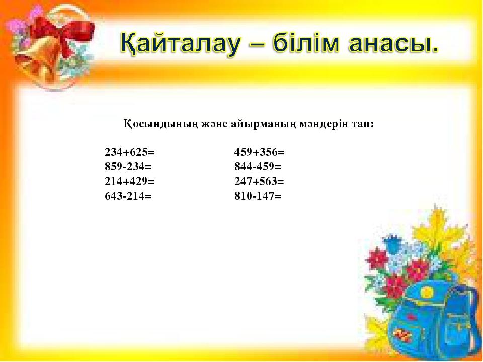 Қосындының және айырманың мәндерін тап: 234+625= 459+356= 859-234= 844-459=...