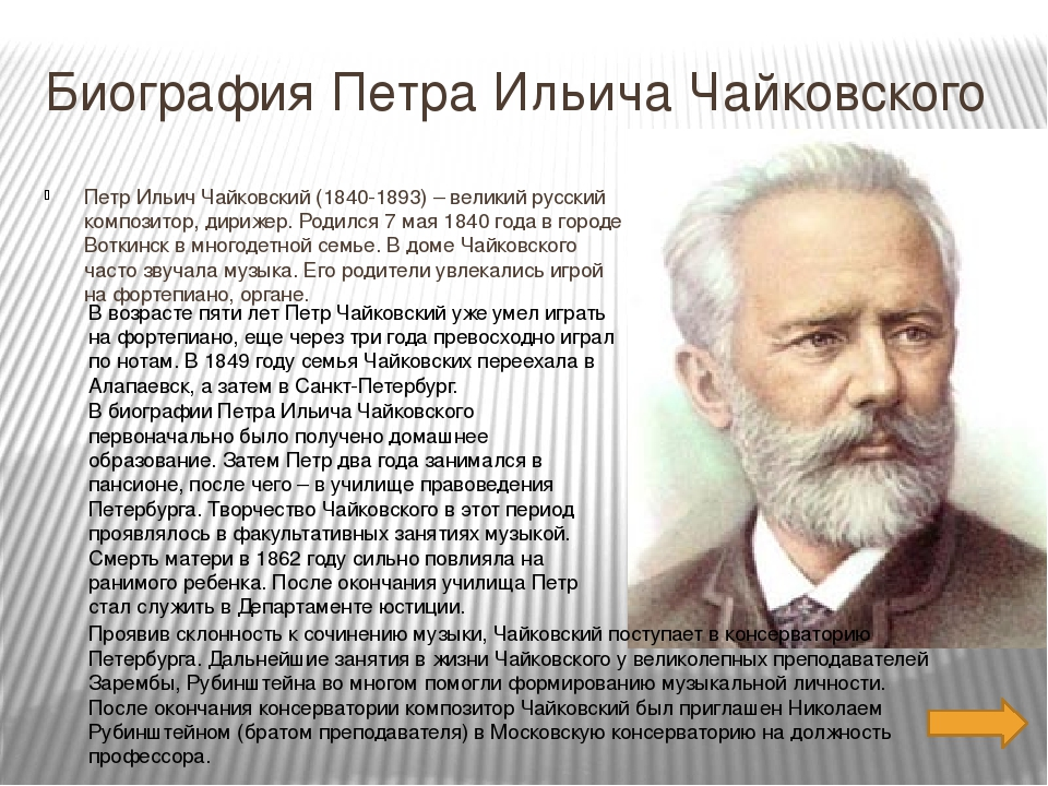 a biography of pyotr ilyich tchaikovsky a russian composer