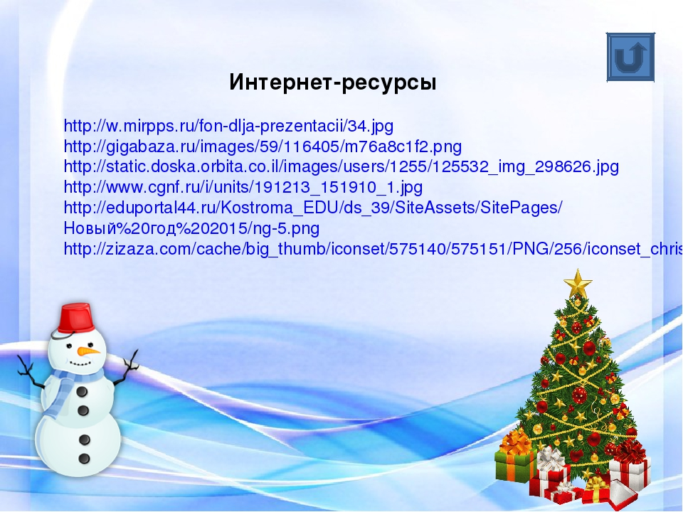 Интернет-ресурсы http://w.mirpps.ru/fon-dlja-prezentacii/34.jpg http://gigaba...