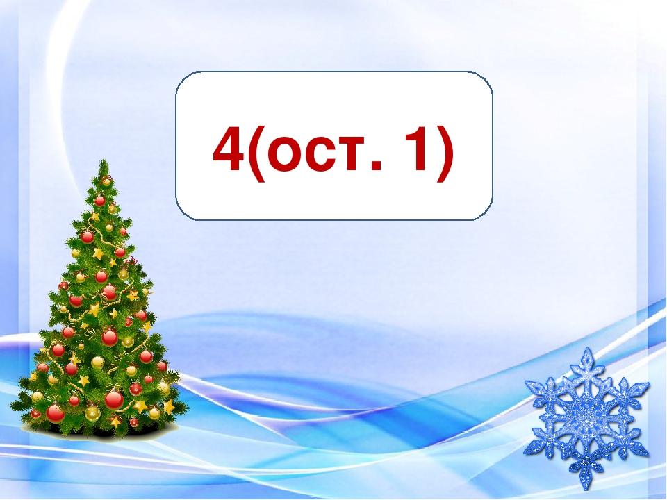 17:4 4(ост. 1)