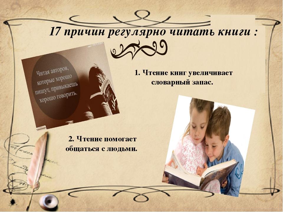 О пользе чтения 10 причин регулярно читать 1 фото