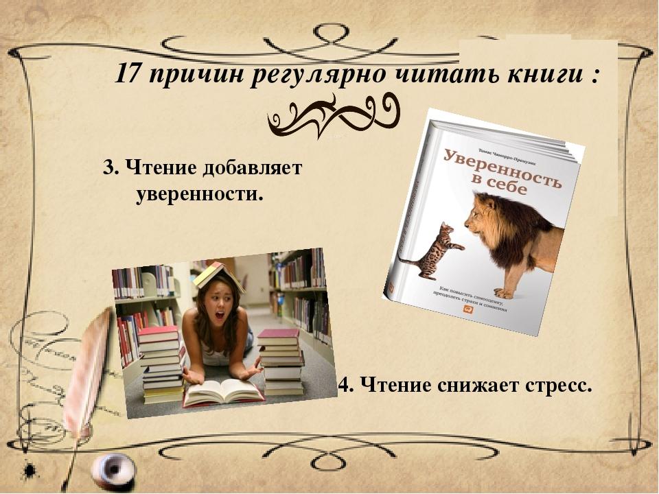 Буклет  10 причин о пользе чтения