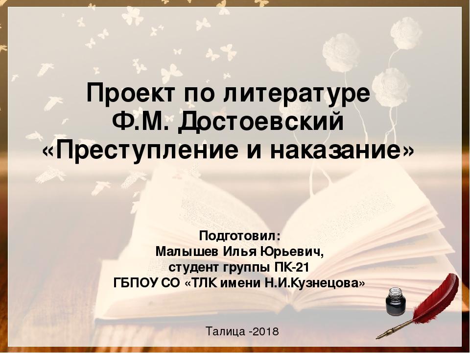 Проект по литературе Ф.М. Достоевский «Преступление и наказание» Подготовил:...
