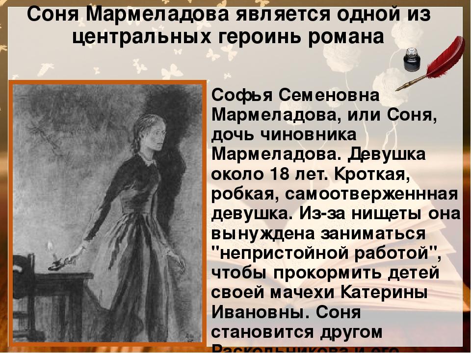 Соня Мармеладова является одной из центральных героинь романа Софья Семеновна...
