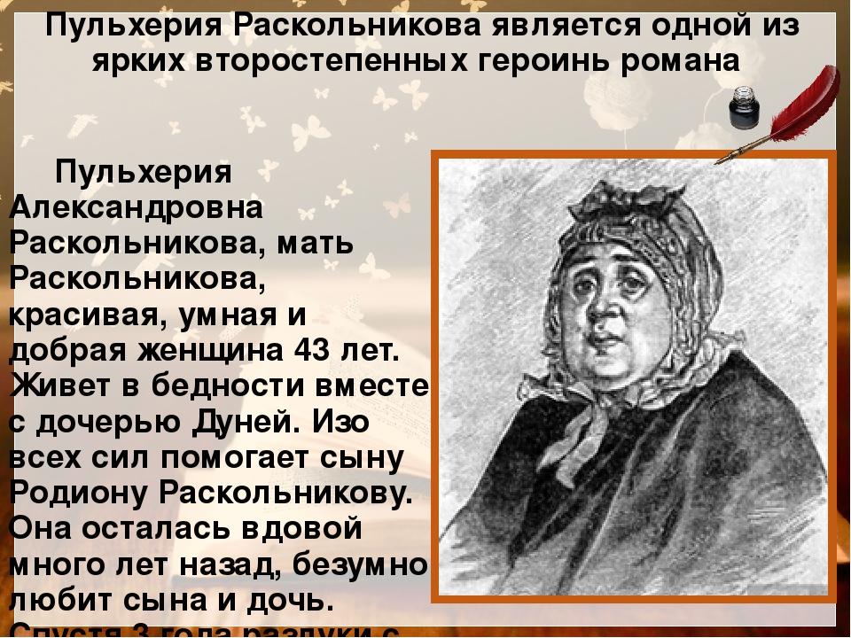 Пульхерия Раскольникова является одной из ярких второстепенных героинь романа...
