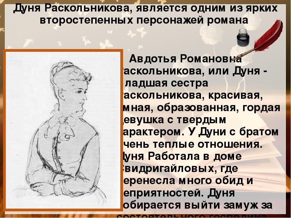Дуня Раскольникова, является одним из ярких второстепенных персонажей романа...