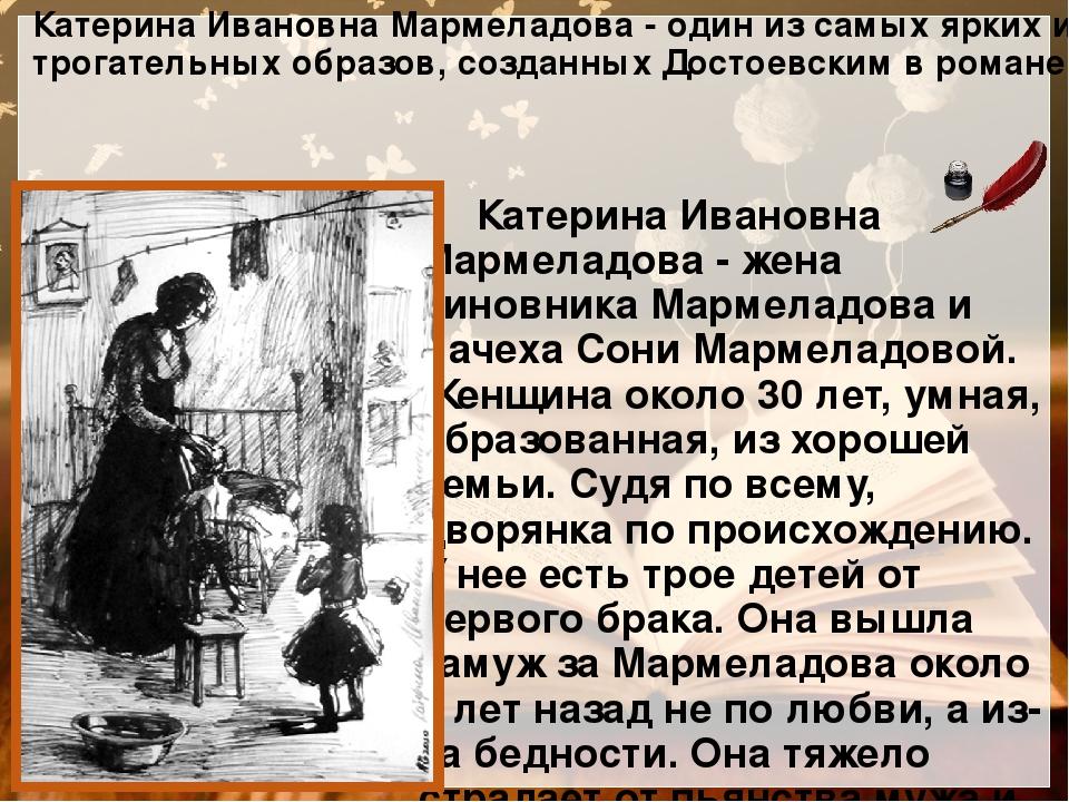 Катерина Ивановна Мармеладова - один из самых ярких и трогательных образов, с...