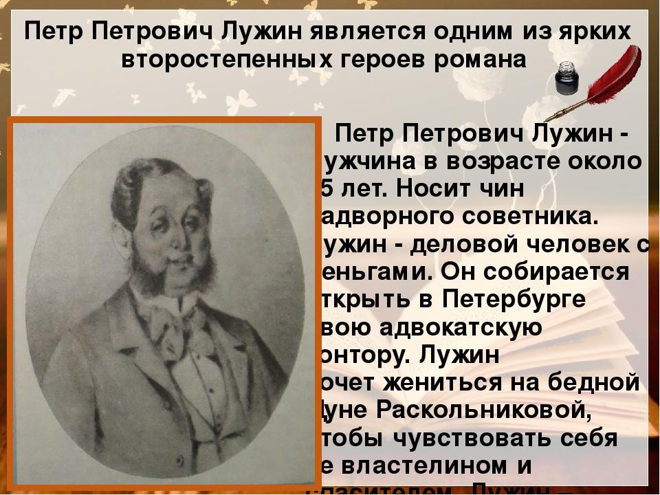 Петр Петрович Лужин является одним из ярких второстепенныхгероев романа Петр...