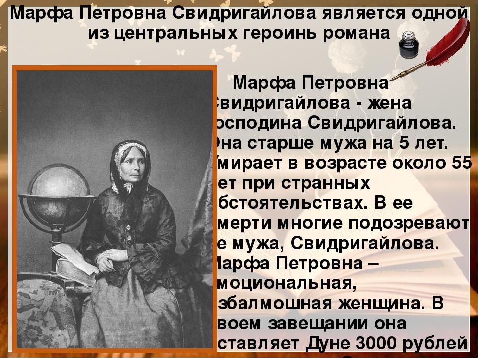Марфа Петровна Свидригайлова является одной из центральныхгероинь романа Мар...