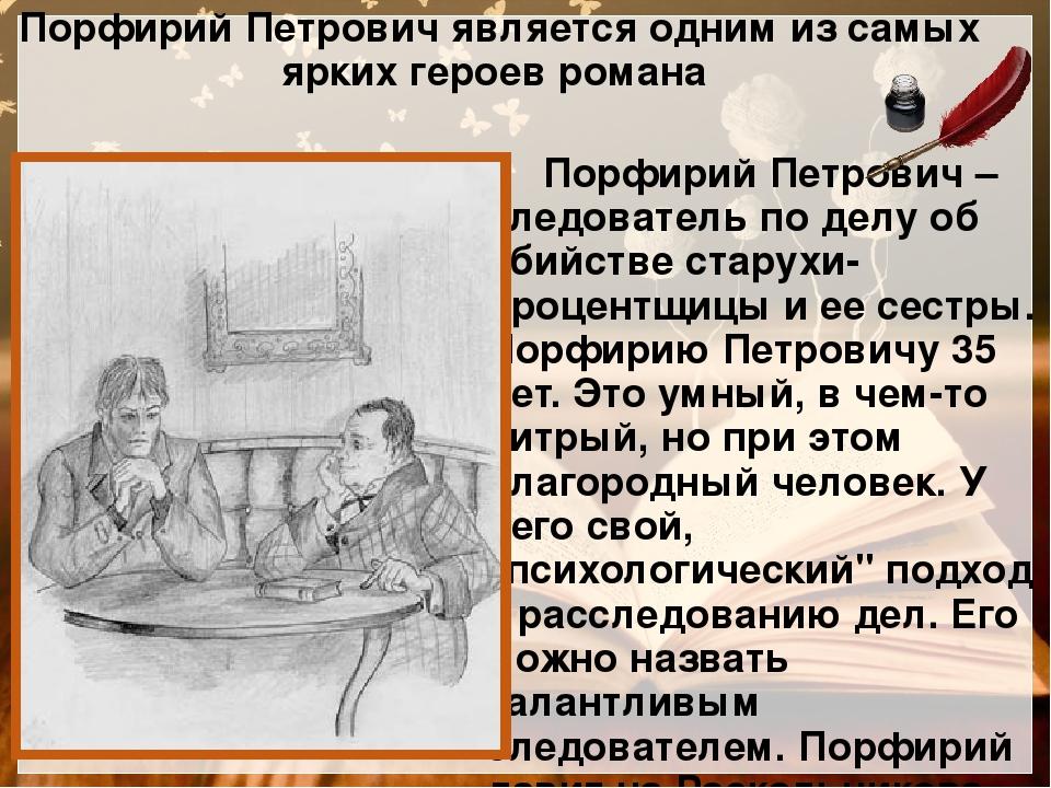 Порфирий Петрович является одним из самых ярких героев романа Порфирий Петров...