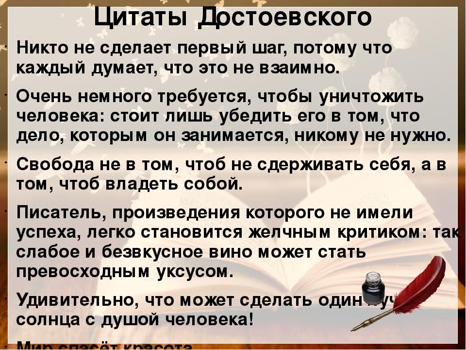 Цитаты Достоевского Никто не сделает первый шаг, потому что каждый думает, чт...