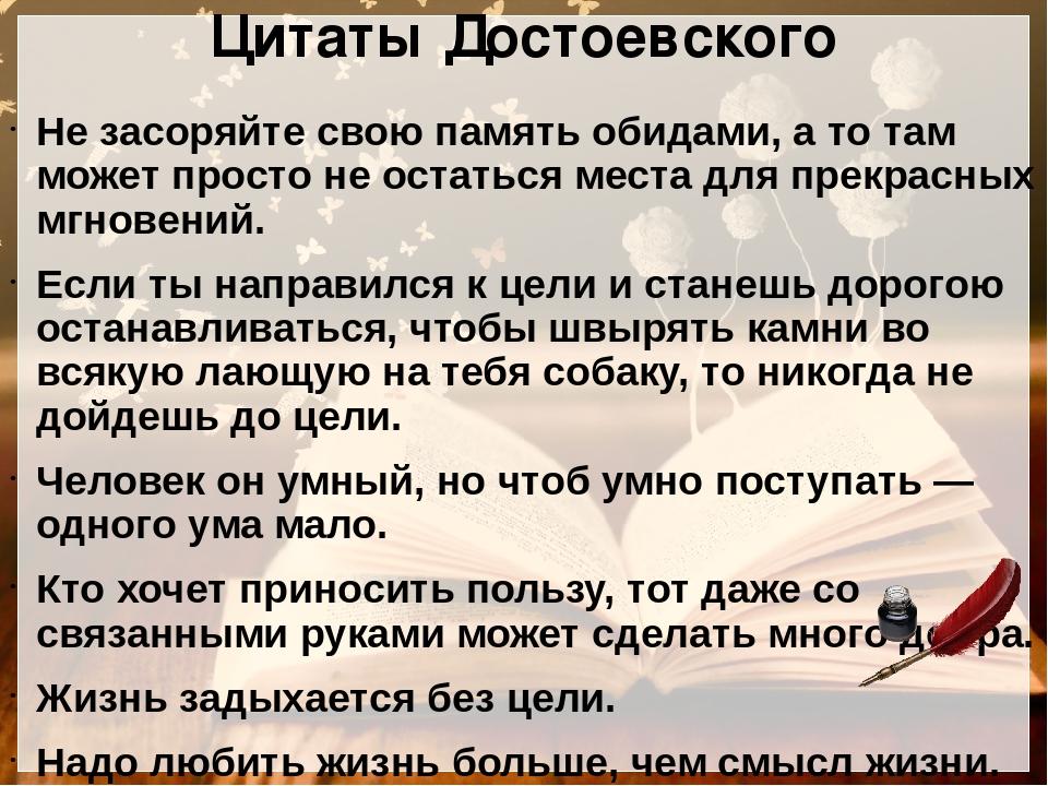 Цитаты Достоевского Не засоряйте свою память обидами, а то там может просто н...