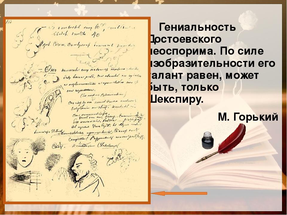 Гениальность Достоевского неоспорима. По силе изобразительности его талант р...