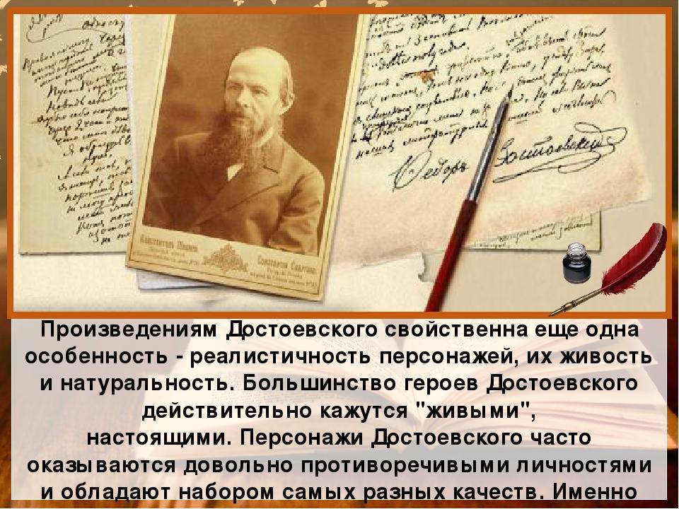 Произведениям Достоевского свойственна еще одна особенность - реалистичность...